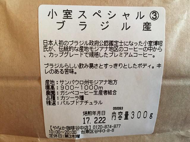 Komuro Special ③
