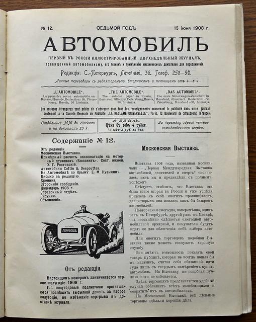 1908-06-15. № 12. Автомобиль. 2191