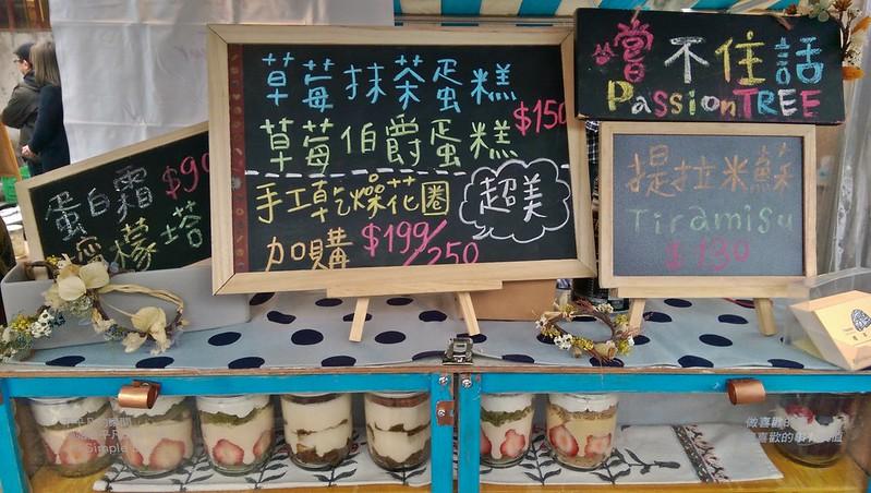 嚐不住話Passion TREE-1 (11)