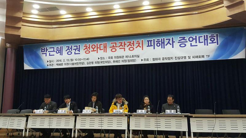 20170213_박근혜정권 청와대 공작정치 피해자 증언대회