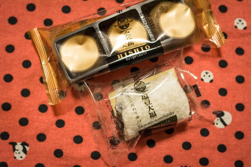 瑞月院の塩豆大福とみたらし餅
