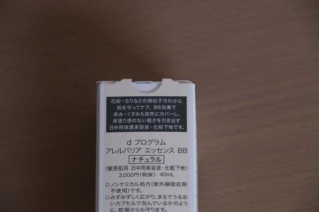 資生堂 ワタシプラス d プログラムアレルバリア 花粉症