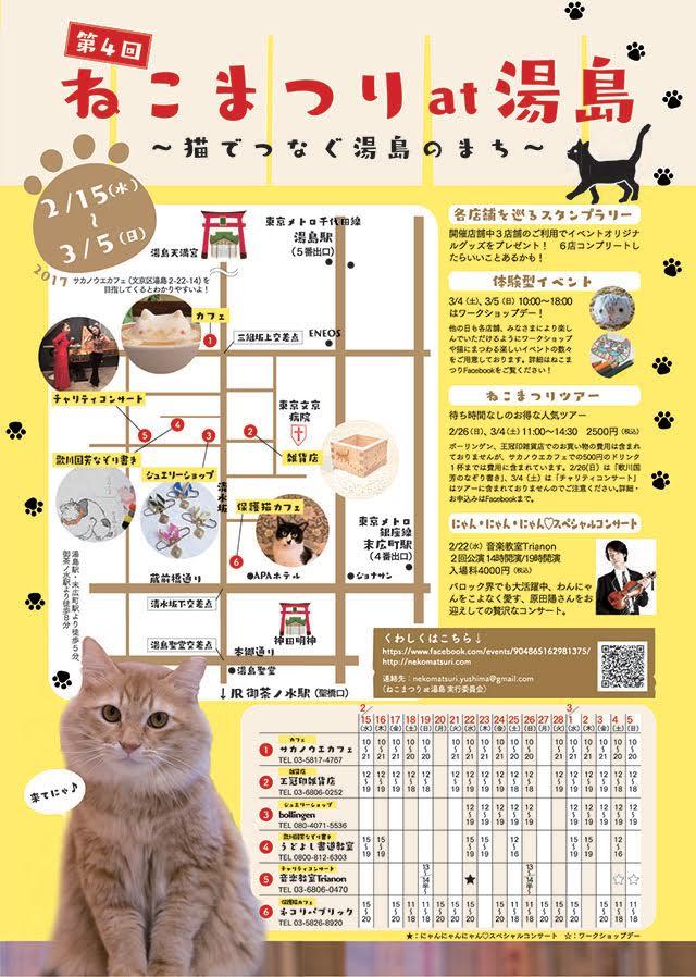 第四回 ねこまつり at 湯島 〜猫でつなぐ湯島のまち〜