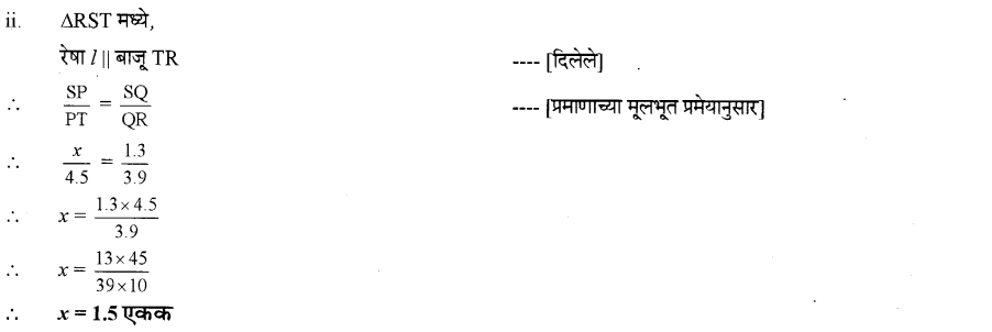 maharastra-board-class-10-solutions-for-geometry-similarity-ex-1-2-2