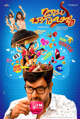 Babu Baga Busy Movie Wallpapers