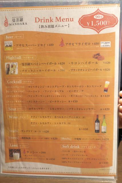 札幌スープカレー曼荼羅 南1条店 1回目_03