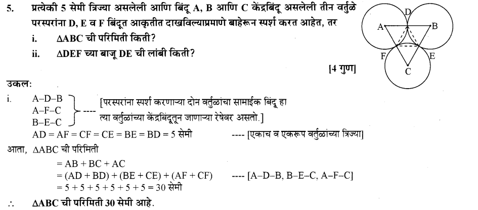 maharastra-board-class-10-solutions-for-geometry-Circles-ex-2-2-10