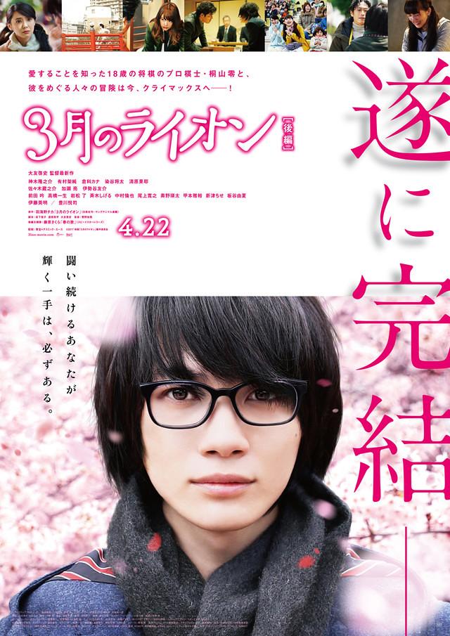 170404(1) -『霸凌日向事件×神之子宗谷對弈』開演!真人電影《3月のライオン》後篇22日上映、預告片公開!