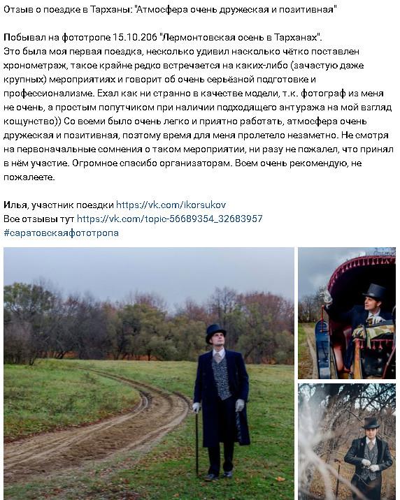 Илья Корсуков в фотосете в Тарханах. Фото Максима Музалевского