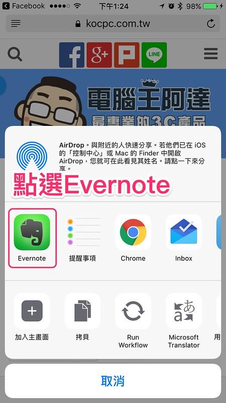 如何透過Evernote收集和整理信息11