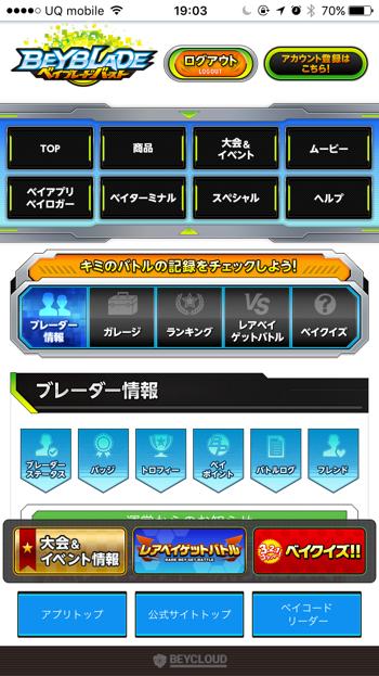 アプリの初期画面