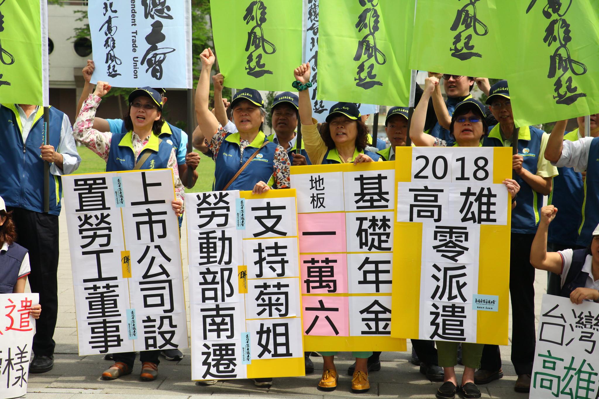 由高雄市獨立總工會、高雄市職業總工會、台灣工會大聯盟等團體到總統府南部辦公室前,提出關於勞動保障的五項訴求。(攝影:陳逸婷)