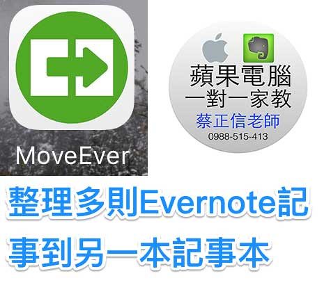 MoveEver01