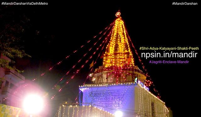 श्री आद्या कत्यायनी शक्ति पीठ मंदिर () - Jagriti Enclave, Anand Vihar Delhi New Delhi