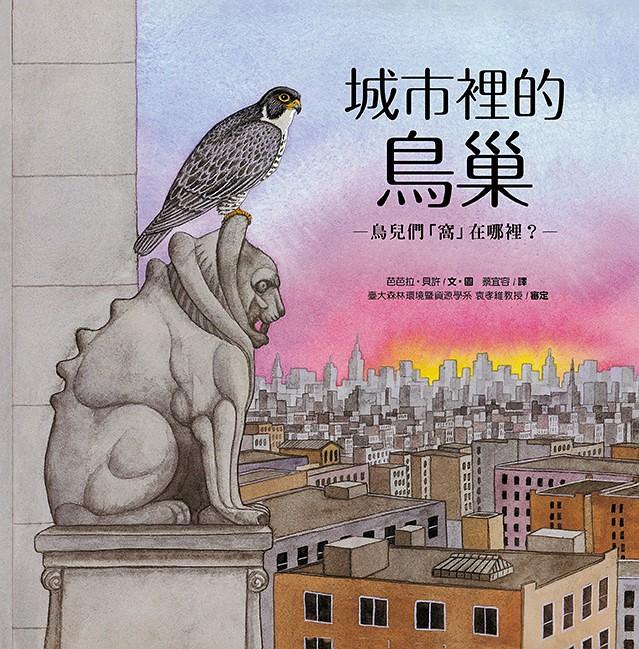 城市裡的鳥巢。圖片來源:步步出版。
