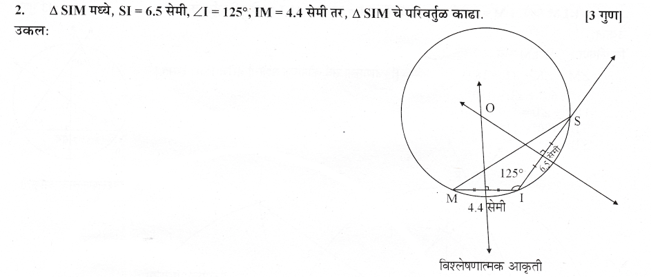 maharastra-board-class-10-solutions-for-geometry-Geometric-Constructions-ex-3-1-2