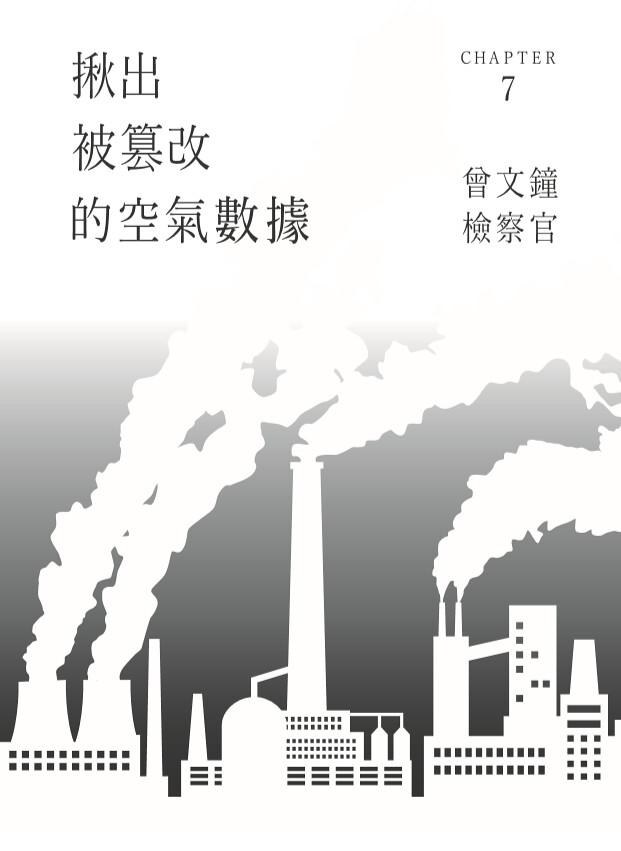 竄改空氣數據篇名封面。環境品質文教基金會提供。