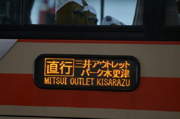 池袋~三井アウトレットパーク木更津線 直行高速バス誕生!