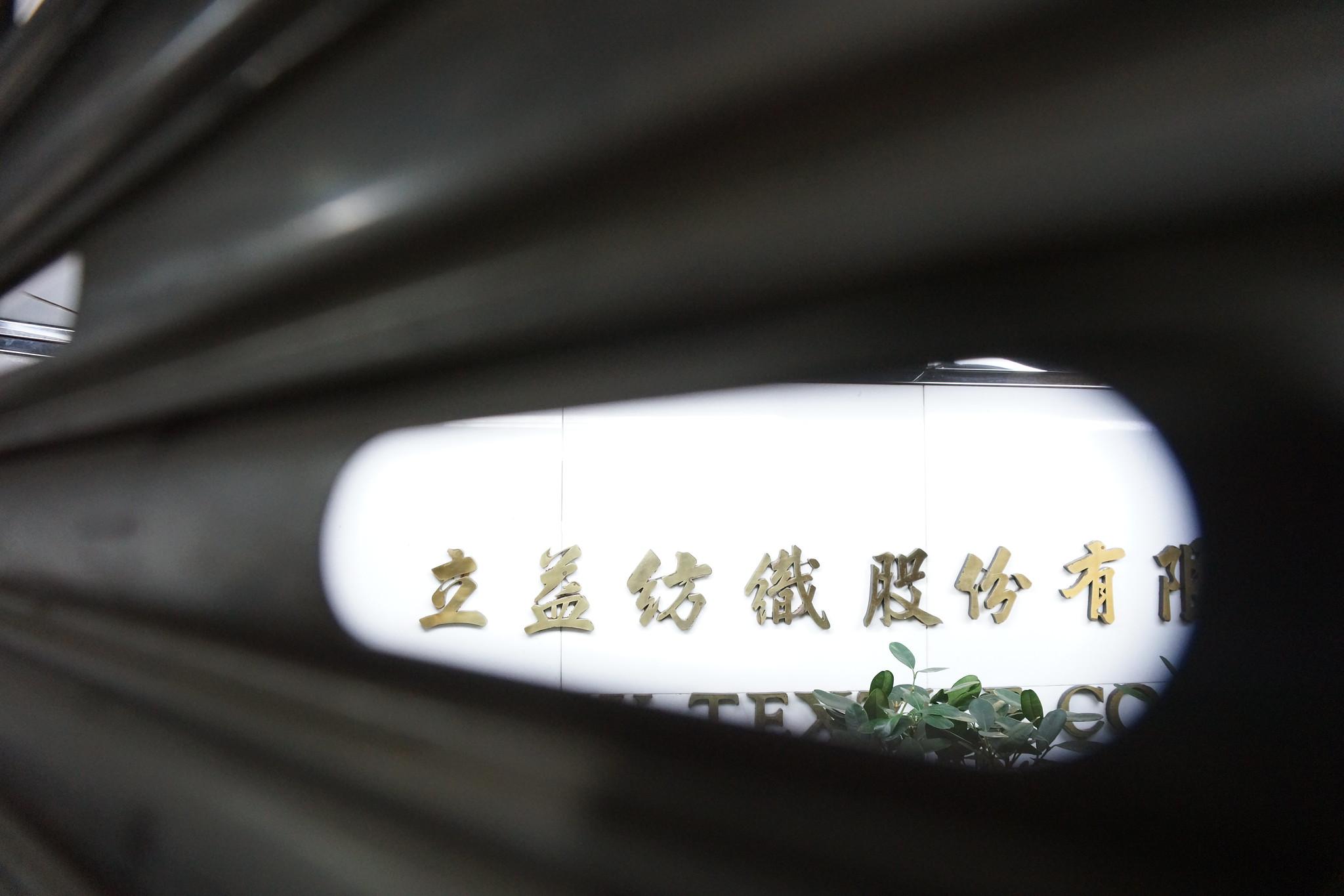 立益紡織公司拉下鐵門。(攝影:王顥中)