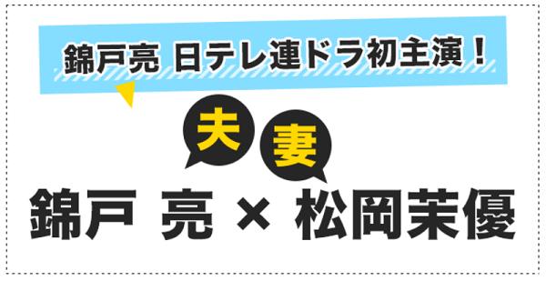 錦戸亮×松岡茉優 夫婦役でピンチを乗り越える感動作「ウチの夫は仕事ができない」