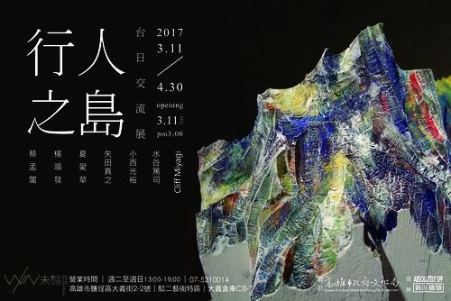 行人之島-台日交流展