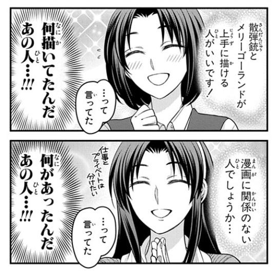 170209(1) - 第85回、免費線上漫畫《月刊少女野崎同學》都ゆかり老師一次連載『SF×刑事×辦公室』樣樣來!