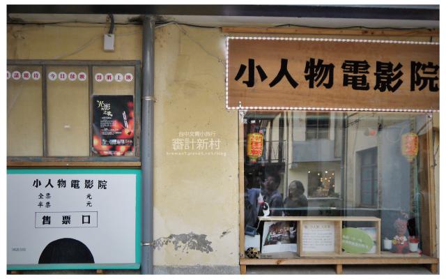 審計新村艸水木堂-3