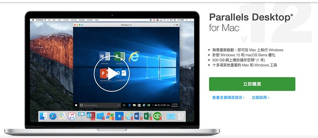 Parallels Desktop04