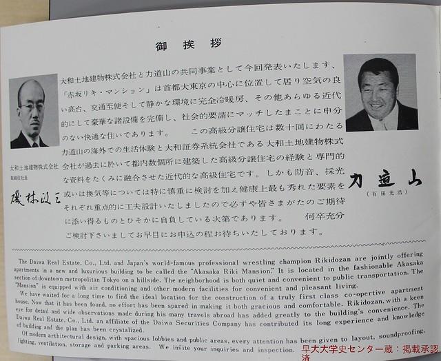 赤坂リキマンション(力道山) (4)