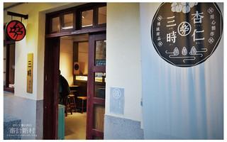 審計新村艸水木堂-31