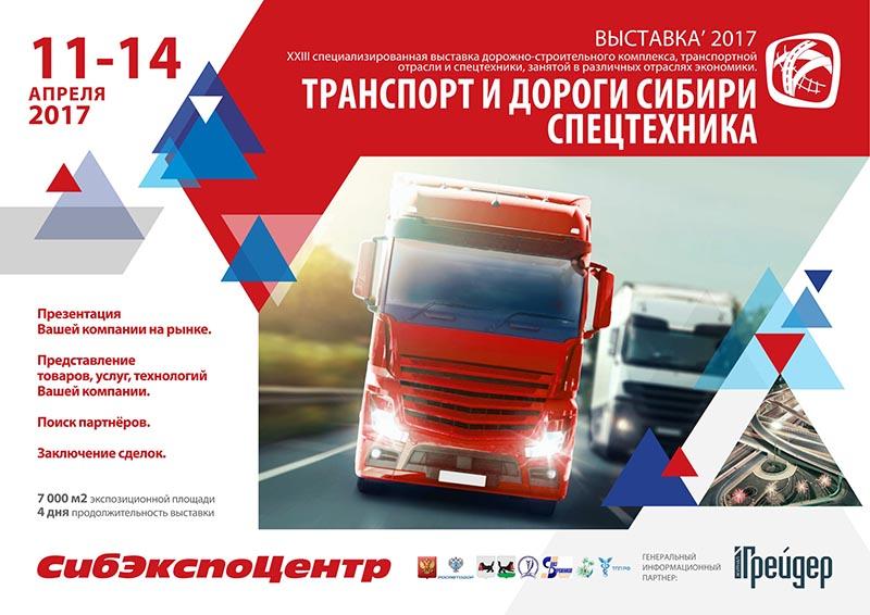 выставка «ТРАНСПОРТ И ДОРОГИ СИБИРИ» Иркутск
