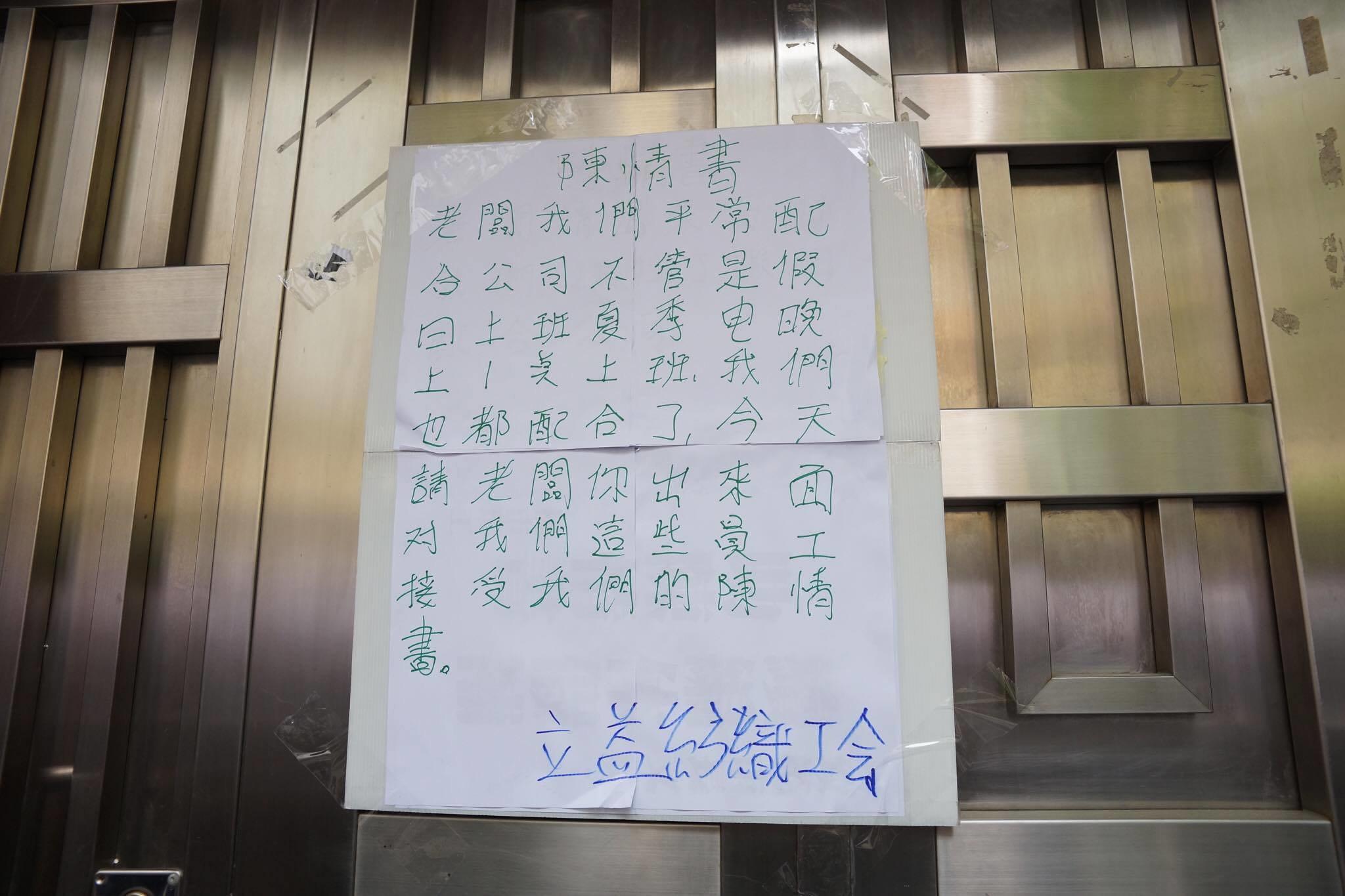 因在蘇東榮家前久候無回音,工會將陳情書張貼在大門,返回桃園絕食棚。(攝影:王顥中)