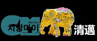 Chiang Mai Traveller
