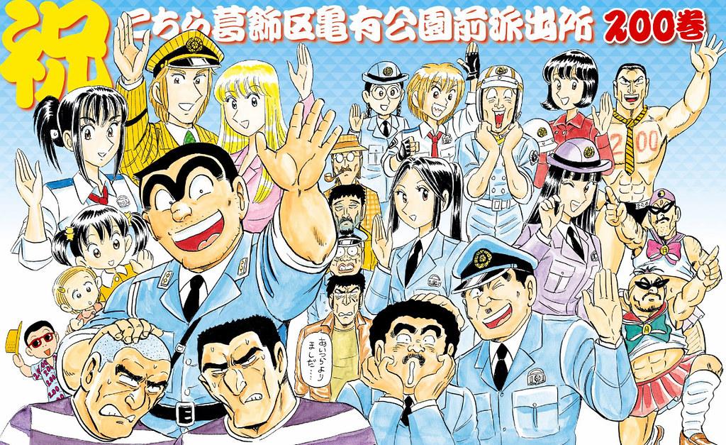170412 - 熬了40年才取得資格、漫畫《烏龍派出所》入圍日本SF界最高殿堂『第48屆星雲賞』準備角逐大獎!
