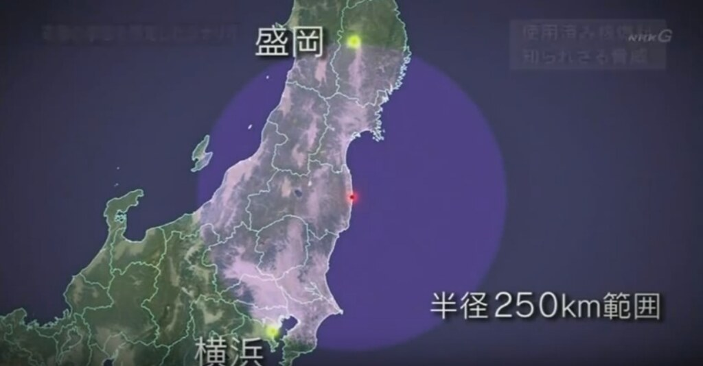 2013年NHK報導「追蹤~使用後的核燃料棒(點我看中文字幕影片)」截圖,若福島核電廠4號機儲存池發生臨界反應,避難範圍將廣達方圓250公里(編註:因為4號機儲存池在311後建體受損,核廢燃料棒已移至別處)。