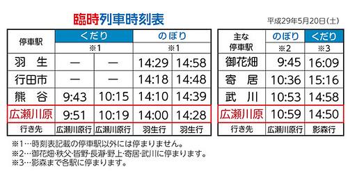 5/20(土)わくわく鉄道フェスタ☆臨時列車時刻表