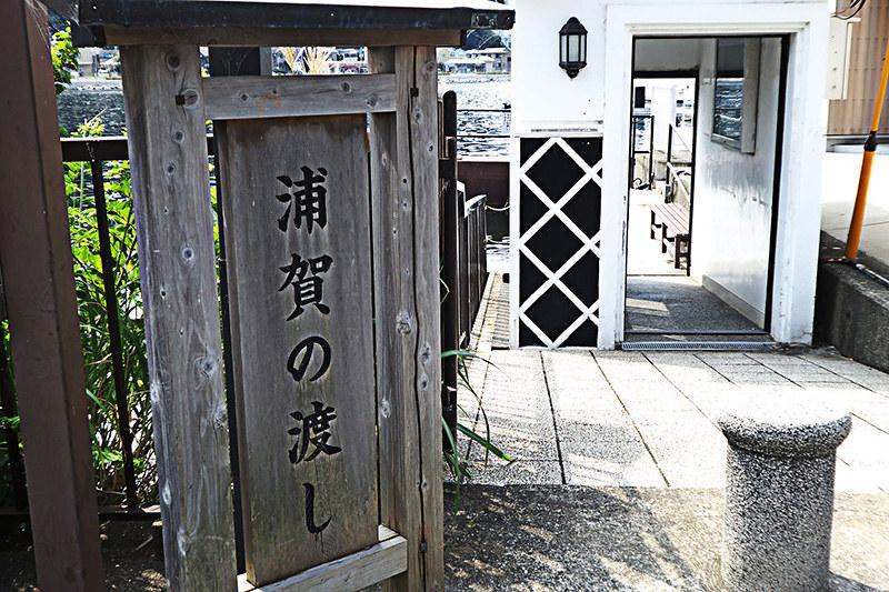三崎巡り 浦賀