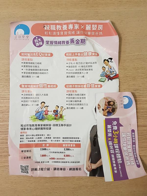 米特味玩待敘台灣美食親子部落客©MEAT76|2017-04-16-7|【媽媽手冊好禮兌換】2017麗嬰房寵兒禮多樣試用贈品及優惠卷開箱介紹來嘍~025