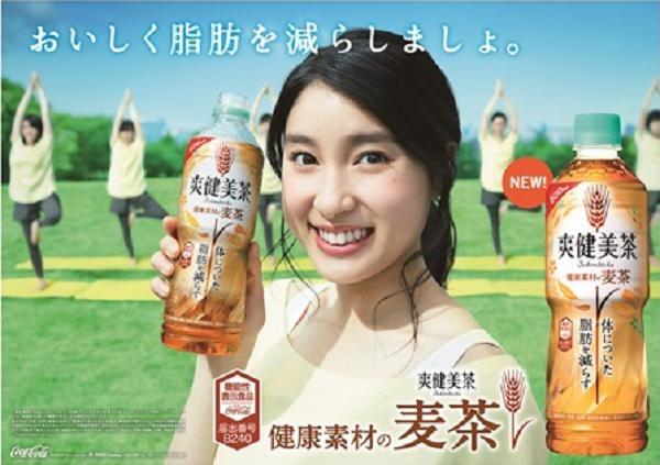 「爽健美茶 健康素材の麦茶」4月24日新発売!原料や栄養成分など商品概要を紹介!