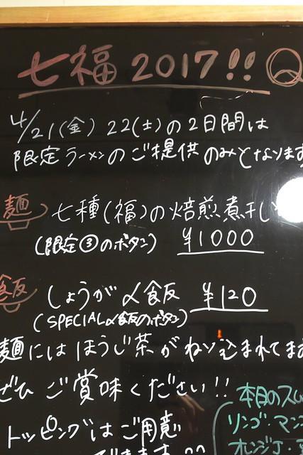 ラーメンQ 11回目_02