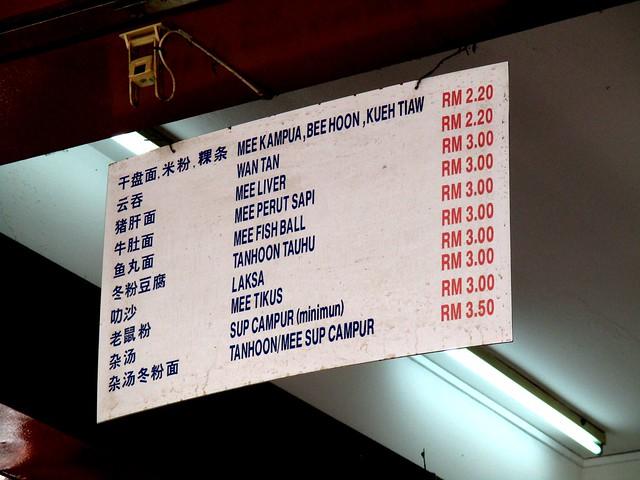Lok Ming Yuen kampua stall, menu