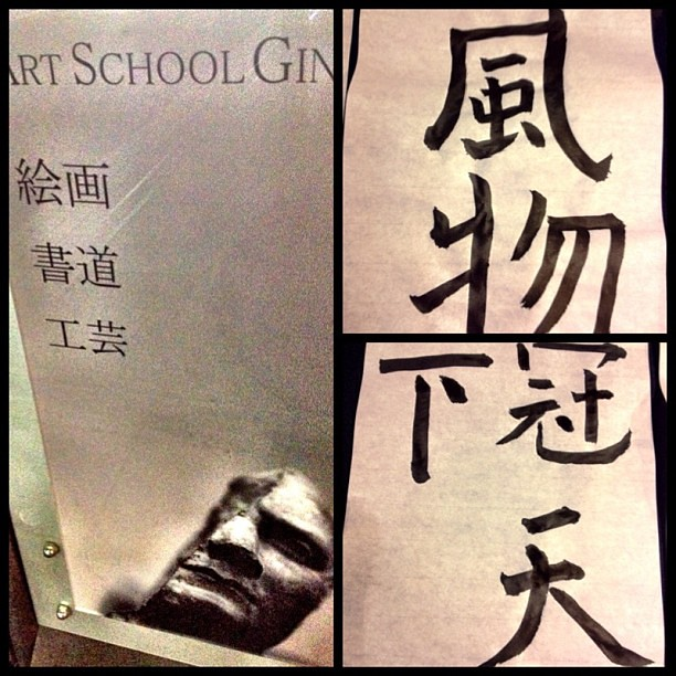 Japanese calligraphy is fun tokyo japanese Japanese calligraphy online