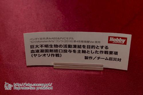 Shin_Godzilla_Diorama_Exhibition-75