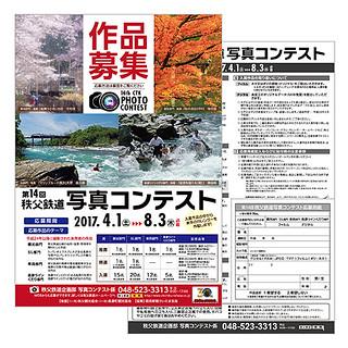 第14回秩父鉄道写真コンテスト★パンフレット