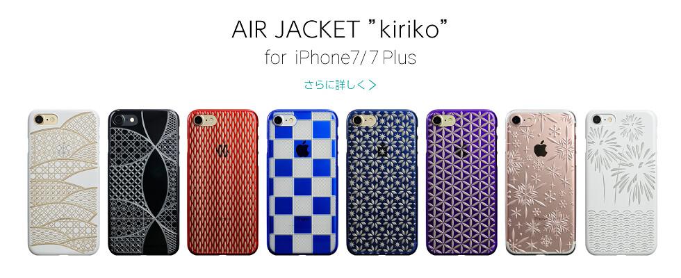 55510f60a1 「Kiriko 切子」,是日本江戶時代流傳下來的傳統文化工藝技術,在玻璃器皿表面上切割磨刻花紋圖樣,透過光線穿引構成炫麗、多彩,如萬花筒般的視覺享受。 Air  Jacket ...