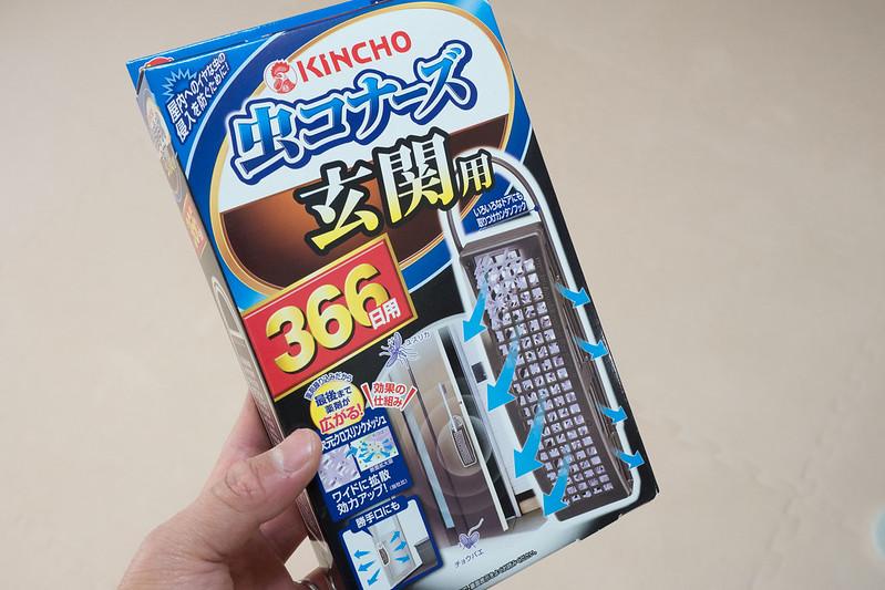 KINCHO_虫コナーズ-1