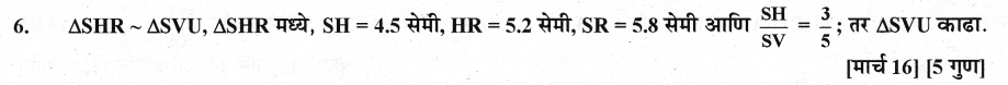 maharastra-board-class-10-solutions-for-geometry-Geometric-Constructions-ex-3-3-14