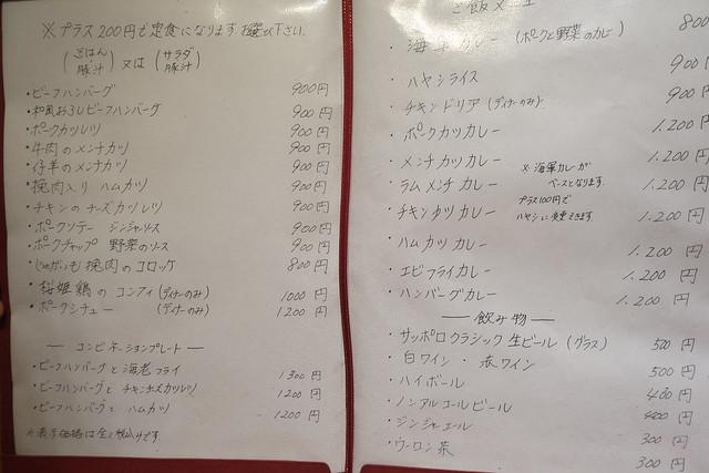 マーシュ亭 16回目_02