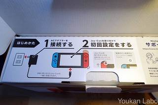 nintendo-switch-2017-03-0305 | by Youkan Labo