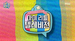 My Little Television Ep.101 END